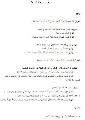 حماية الأطفال أثناء النزاعات المسلحة 18-06-2011%2B15-58-5