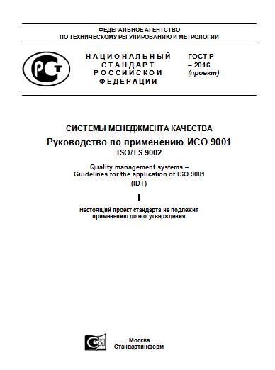 Руководство по применению стандарта исо 9001 нужна ли сертификация на китайские мелочи