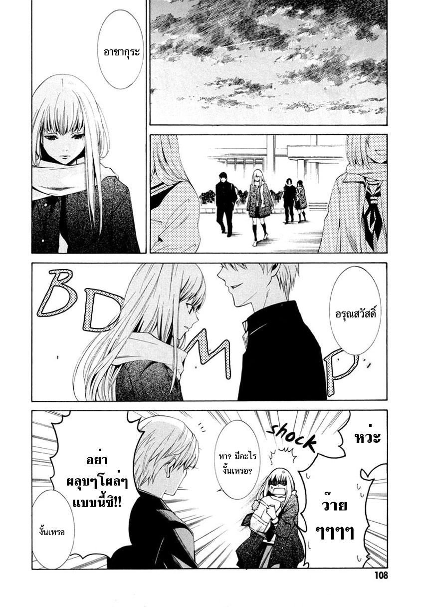 อ่านการ์ตูน Tsumitsuki 3 ภาพที่ 20
