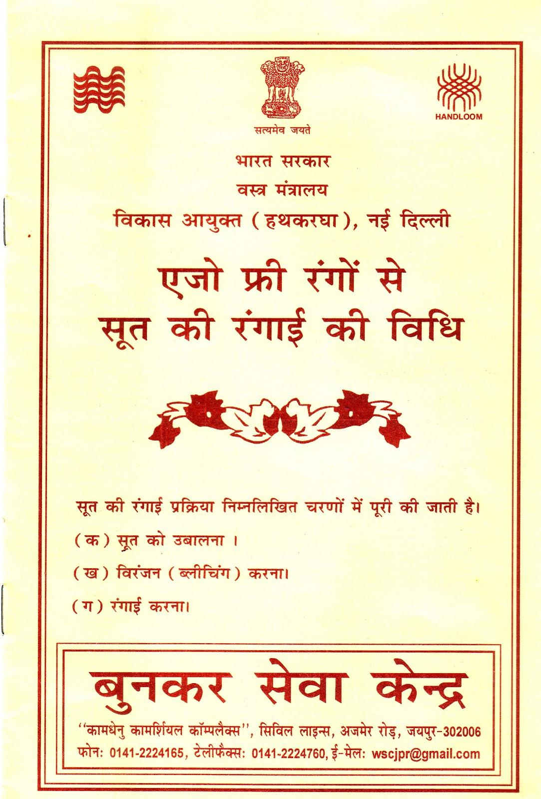 Update Ka Hindi Meaning