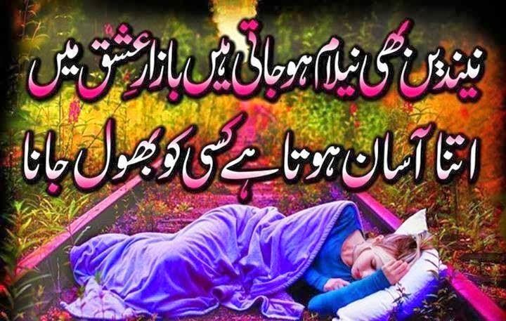 Neelam SMS Shayari In Urdu