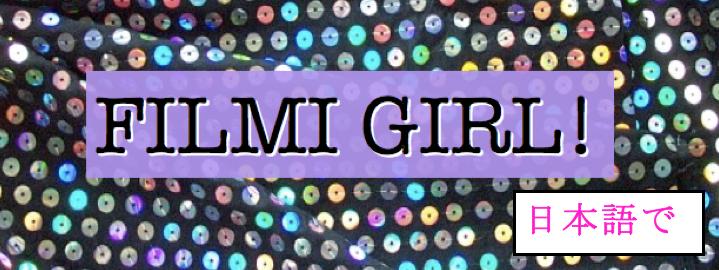 フィルミ・ガールの日本語でブログ