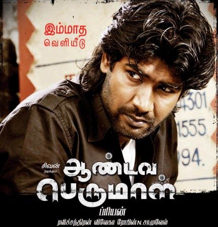 Watch Aandava Perumal (2013) Tamil Movie Online
