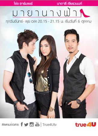 Maya Nang Fah 2014 poster