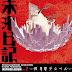 Mirai Nikki Inspired Album Vol.2 - Ingaritsu Decibel