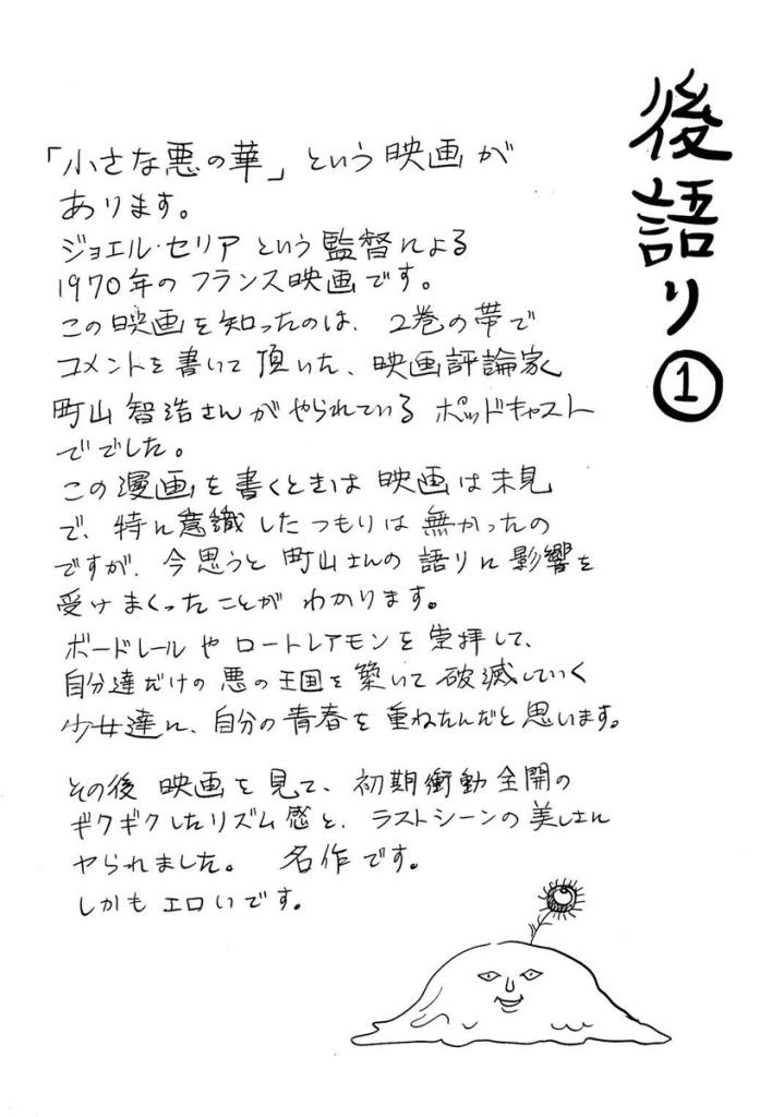 อ่านการ์ตูน Aku no Hana 13 ภาพที่ 34