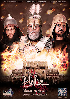 Watch Mokhtarnameh Full Movie