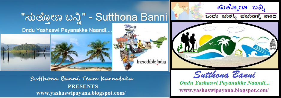 """""""ಸುತ್ತೋಣ ಬನ್ನಿ"""" - Sutthona Banni"""