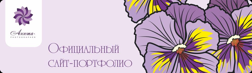 АНЮТА - ФОТОГРАФ для вашей Семьи!
