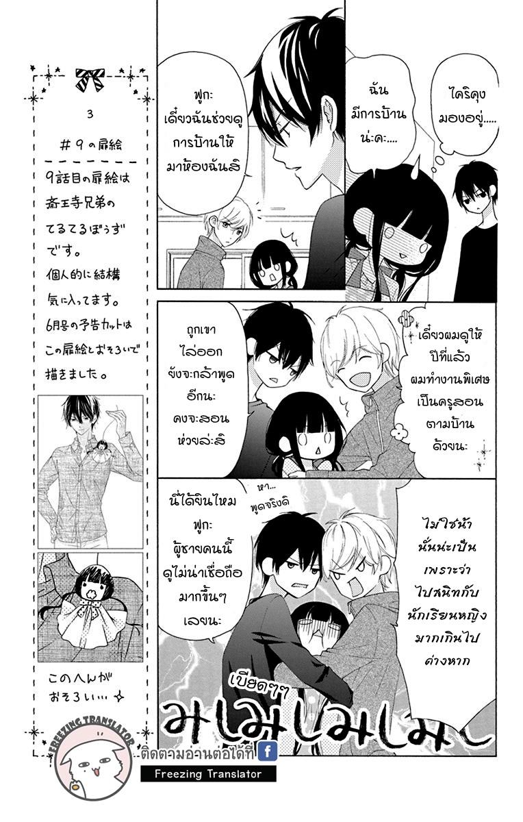 Saiouji Kyoudai ni Komarasareru no mo Warukunai ตอนที่ 8 TH แปลไทย