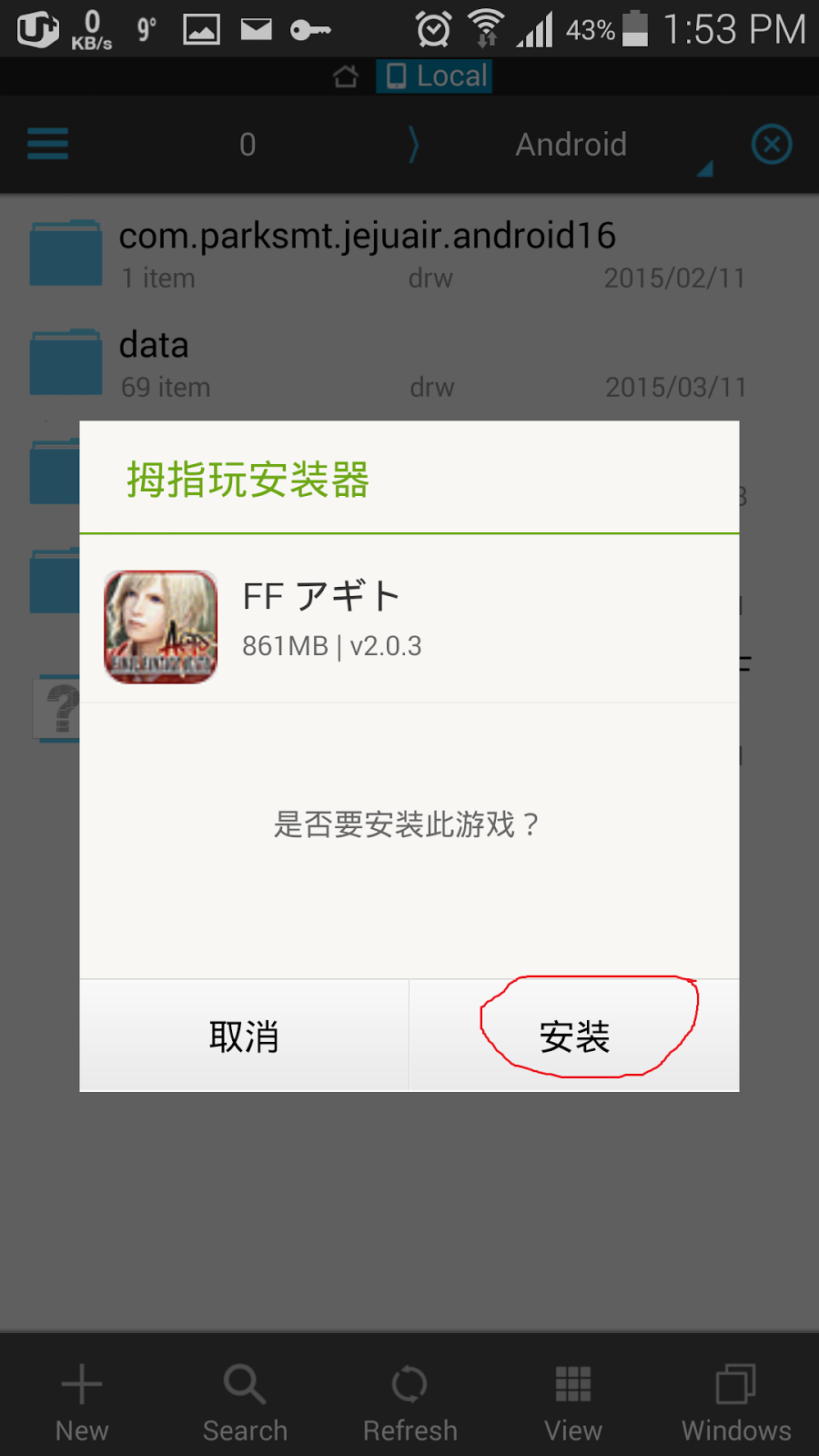 Final Fantasy Agito Apk v3.0.3 +Data (Working) for Android