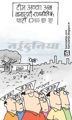 team india cartoon, India against corruption, indian political cartoon, anna hazare cartoon, team anna political party