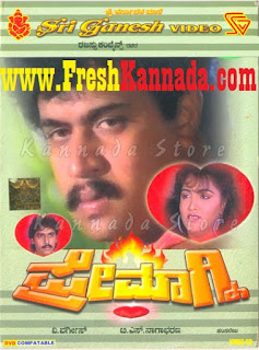 Premagni (1989) Kannada Movie Mp3 songs free Download