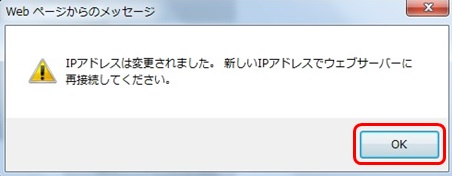 IPアドレスが変更されたことを知らせるMsgが表示されたら[OK]をクリック