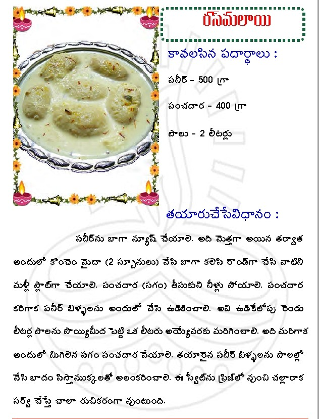 Chicken recipes in telugu pdf food recipes site chicken recipes in telugu pdf forumfinder Image collections