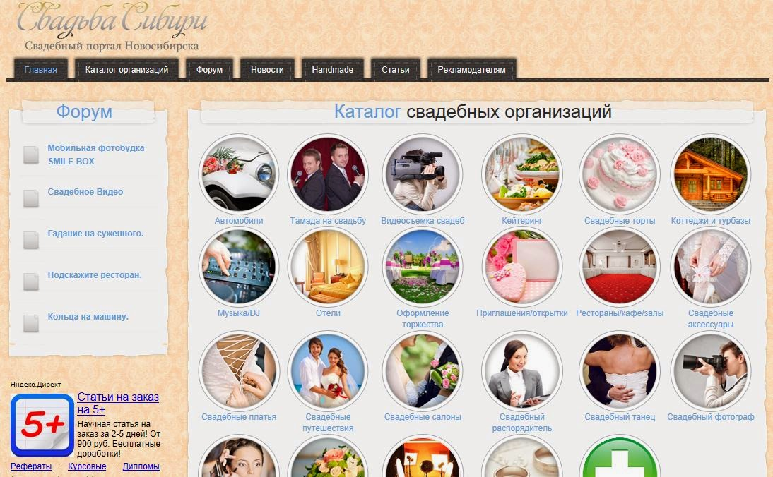Свадьба Сибири свадебный сайт