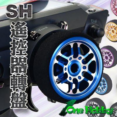 SH遙控器轉盤