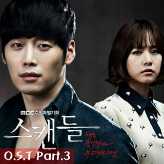 Lee Ji Hye - Get Off (내려) Scandal (스캔들) OST Part.3