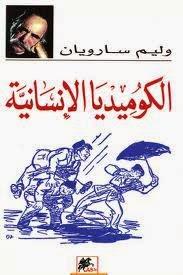 رواية الكوميديا الإنسانية لـ وليم سارويان
