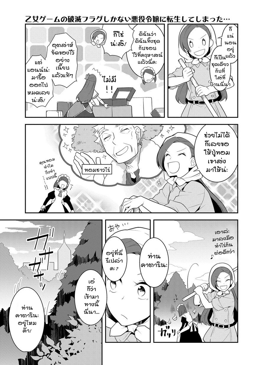 Otome Akuyaku Reijo ตอนที่ 8 TH แปลไทย
