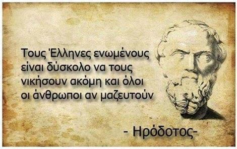 Αλέξης Φωτόπουλος  Συμπατριώτες μου ενωθείτε
