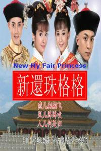 New My Fair Princess - Princess Pearl 2 - 新還珠格格
