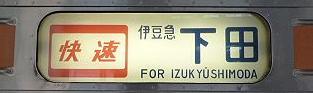 東海道線211系の側面行先 快速アクティー熱海