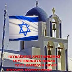 Ιουδαιοχριστιανισμός