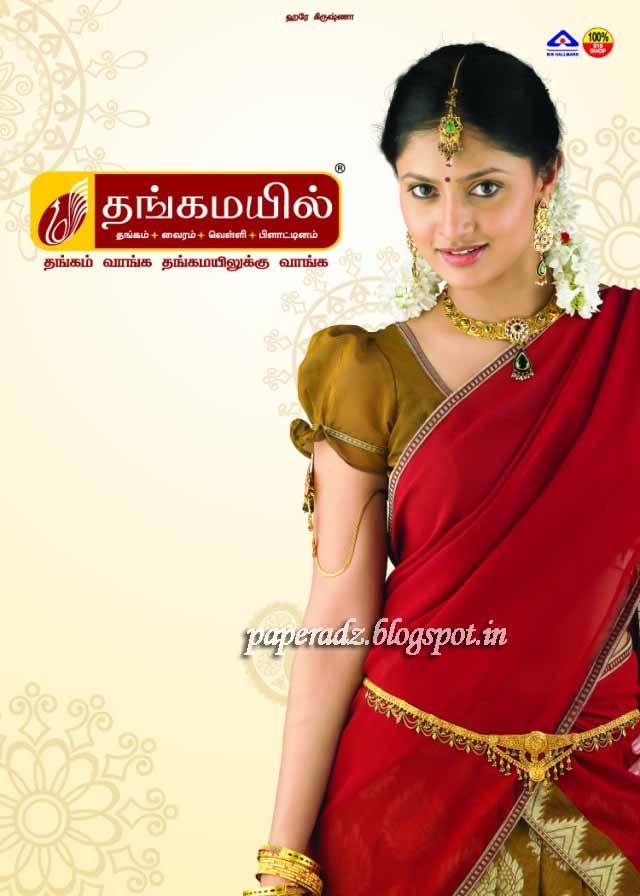 Lakshmi Menon In Jayachandran Advertisement Paper advertisements Naan Sigappu Manithan Lakshmi Menon Hot Stills