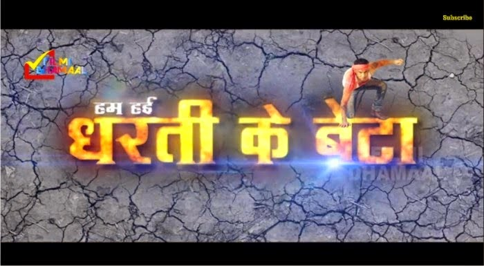 Hum Hai Dharti Ke Beta (2015) Bhojpuri Movie Trailer