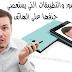 كيف تحذف الصور والتطبيقات التي يستعصي حذفها على الهاتف