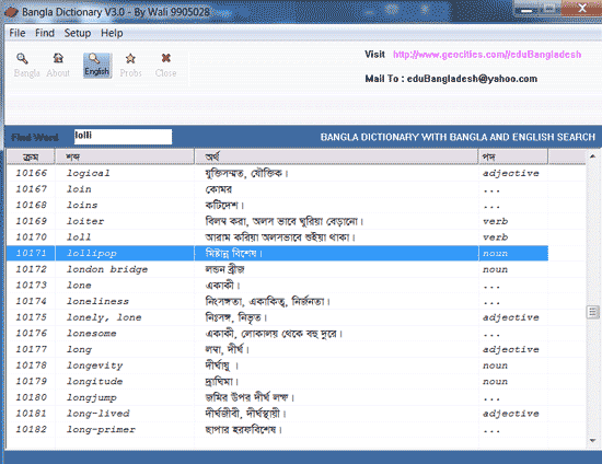 download-english-to-bangla-dictionary-for-pc(screenshot)