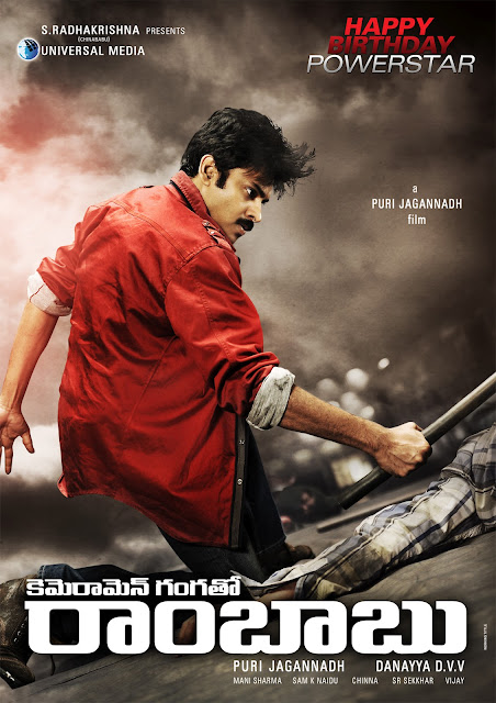 Cameraman Gangatho Rambabu First Look Posters & Wallpapers