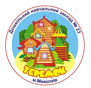 Дошкільний навчальний заклад № 23 Теремок  м. Миколаєва