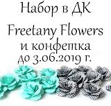 Набор в ДК Freetany Flowers 2019 лето-осень и конфета!!! До 3.06.2019 г.