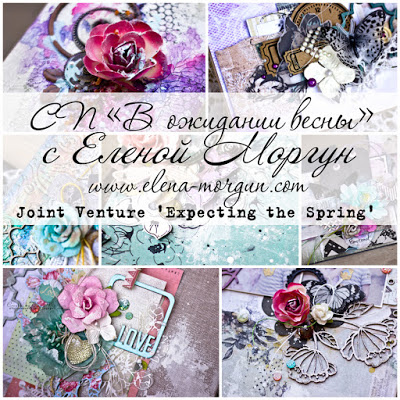 "СП ""В ожидании весны"" 1 этап/Joint Venture 'Expecting the Spring'"