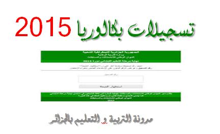 انطلاق تسجيلات بكالوريا bac inscription 2015