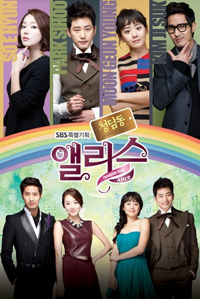 Synopsis Drama Korea  Cheongdamdong Alice