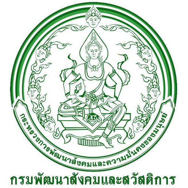 ประกาศสอบกรมพัฒนาสังคมและสวัสดิการ เปิดรับสมัครสอบเป็นพนักงานราชการ 22 อัตรา รับสมัครด้วยตนเอง ตั้งแต่วันที่ 29 มกราคม - 2 กุมภาพันธ์ 2561