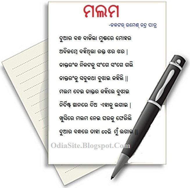 Tags:Oriya Bynga Kabita,Odia Literature and Poem, humour and satire ...