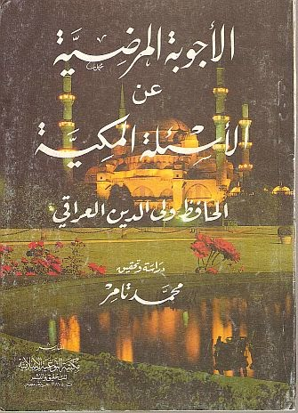 الأجوبة المرضية عن الأسئلة المكية - الحافظ ولي الدين العراقي pdf
