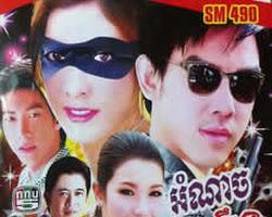[ Movies ]  - អំណាចត្រកូលសិង្ហ- Movies, Thai - Khmer, Series Movies - [ 28 part(s) ]