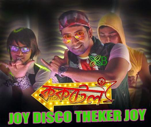 Joy Disco Theker Joy, Akassh