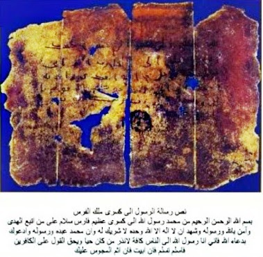 Surat Rasulullah kepada Raja Hiraklius