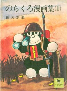 のらくろ漫画集 第01巻