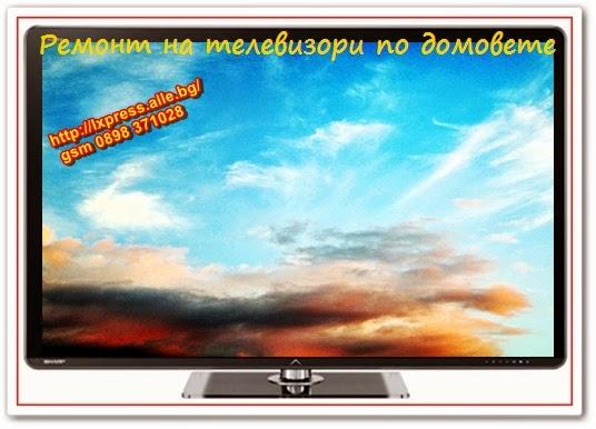 Ремонт на телевизори