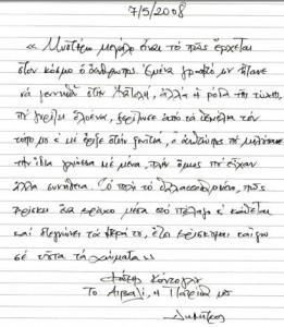 grafikos3 ΔΕΙΤΕ: Τι σημαίνει ο γραφικός χαρακτήρας;