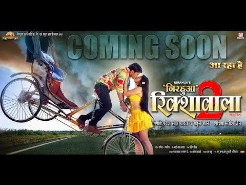 """Nirahua Rikshawala 2 (2015) Bhojpuri Movie Trailer - Dinesh lal yadav """"Nirahua"""", Aamrapali Dubey"""