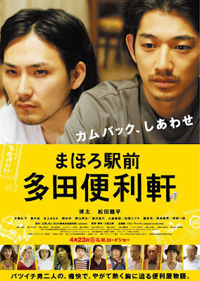 Tada's Do-It-All House (2011)