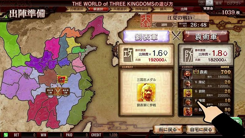 แผนที่ THE WORLD of THREE KINGDOMS